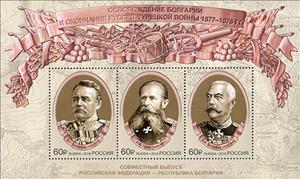 140th anniversary of the Liberation of Bulgaria and the end of the Russo-Turkish War 1877–1878