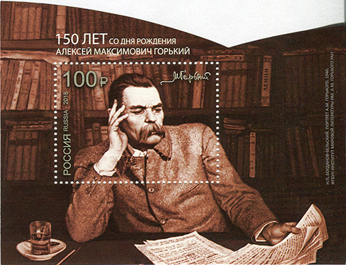 150th birth anniversary of A.M. Gorky (1868–1936), a writer