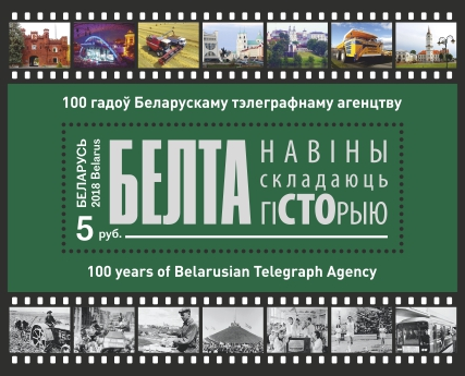 100 years of Belarusian Telegraph Agency