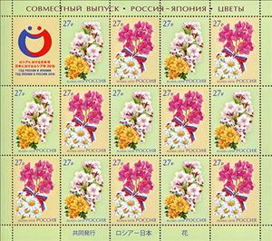 Joint Issue of the Russian Federation and Japan. Flowers