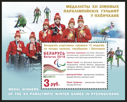 Medal Winners of the XII Paralympic Winter Games in Pyeongchang