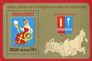 "In the ""Coats of Arms of Constituent Entities and Cities of the Russian Federation"" series, two sheets will be issued on June 20 to commemorate the Ivanovo Region and the Chechen Republic"