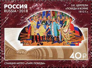 Monumental Art of the Moscow Metro