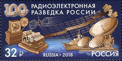 100th Anniversary of the Russian Signals Intelligence