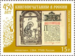 450th Anniversary of Book-Printing in Russia
