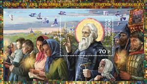 700th Birth Anniversary of Venerable Sergius of Radonezh (approx. 1314–1392)