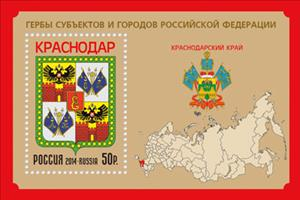 Coats of Arms of the Constituent Territories and Cities of the Russian Federation. Continuation of the Series. Krasnodar Krai