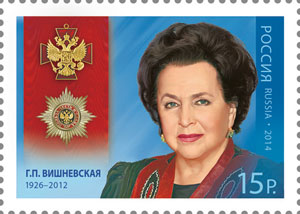 Full Cavalier of the Order of Merit for the Fatherland, Galina Vishnevskaya (1926-2012), Opera Singer, People's Artist of the USSR