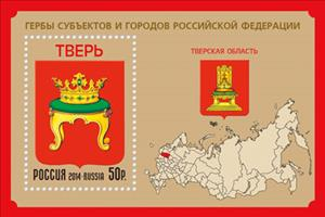 Coats of arms of cities and entities of the Russian Federation. Tver region