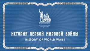 History of the World War I