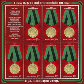 The 70th Anniversary of the Victory in the Great Patriotic War 1941-1945. The Medals