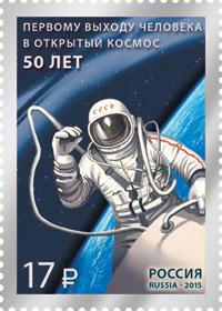 The 50th Anniversary of the First Human Spacewalk