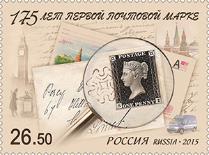 175th anniversary of the first postage stamp