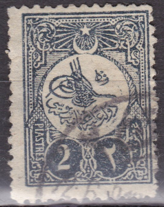 Internal post stamp - Tughra of Mehmed V