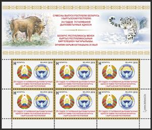 Joint issue of the Republic of Belarus and the Kyrgyz Republic. 25th anniversary of establishing diplomatic relations