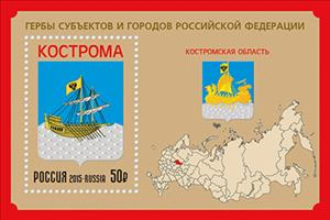 Coats of Arms of the Subjects and Cities of Russian Federation. Kostroma Region