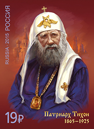 150th birth anniversary of Patriarch Tikhon (1865-1925)