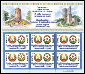 Joint issue of the Republic of Belarus and the Republic of Azerbaijan. 25th Anniversary of Establishing Diplomatic Relations