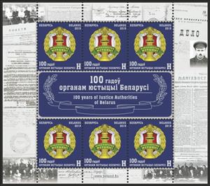 100 Years of Justice Authorities of Belarus