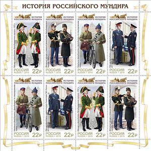 History of the Russian Uniform. Uniforms of the courier service of Russia