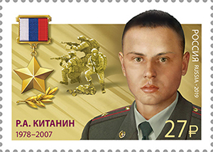 Heroes of the Russian Federation. Roman Kitanin (1978–2007), Oleg Tereshkin (1971–1995)
