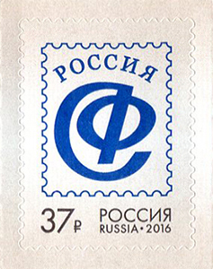 50th anniversary of the Union of Philatelists of Russia