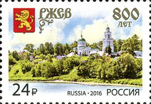 800th anniversary of the town of Rzhev