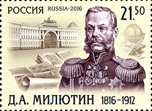 200th birth anniversary of Field Marshall General Dmitry Milyutin