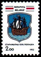 Stamp Municipal arms of Polotsk