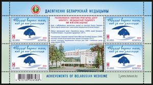 Achievements of Belarusian Medicine