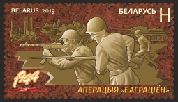 Joint Issue of Belarus and Russia. Way to Victory. 75 Years since Liberation of Belarus from German Fascist Invaders