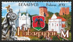 Towns of Belarus. Navahrudak