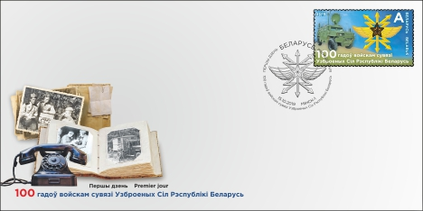 100 years of Signal Troops of the Armed Forces of the Republic of Belarus