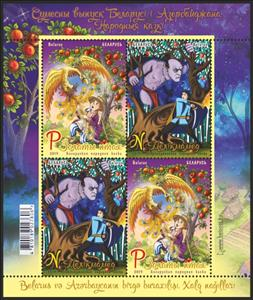 Joint issue of Belarus and Azerbaijan. Folk tales