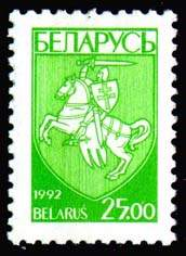 "Definitive stamp National emblem of RB ""Pogonya"""
