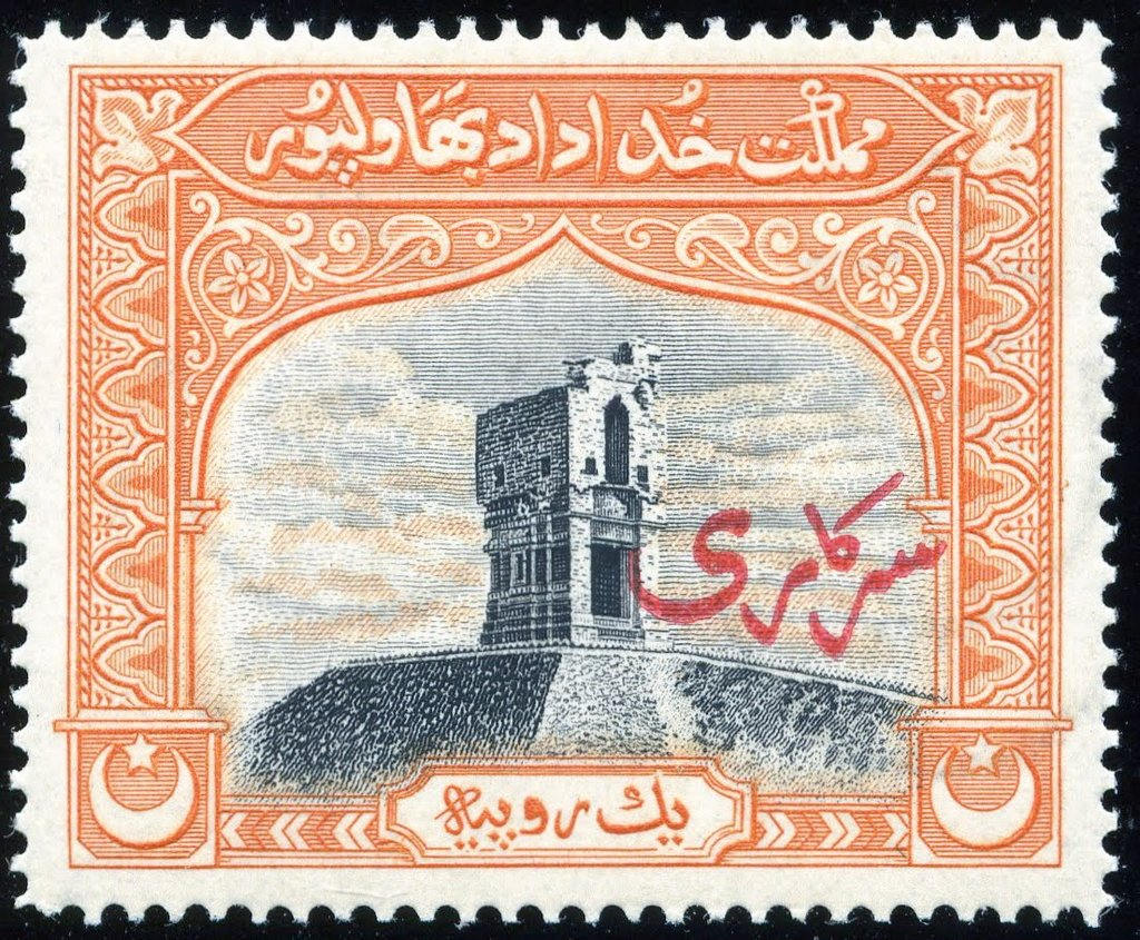 Temple at Pattan Munara, red Arabic overprint
