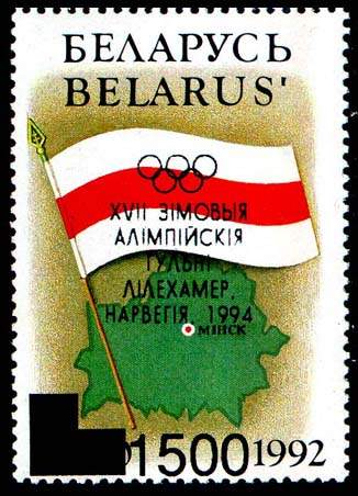"Overprint in Belarusian on stamp No.4 ""Winter Olympic Games in Lillehammer, Norway"""