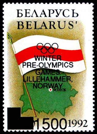 "Overprint in English on stamp No.4 ""Winter Olympic Games in Lillehammer, Norway"""