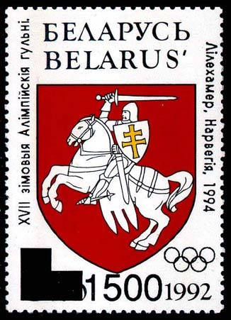 "Overprint in Belarusian on stamp No.5 ""Winter Olympic Games in Lillehammer, Norway"""
