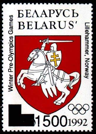 "Overprint in English on stamp No.5 ""Winter Olympic Games in Lillehammer, Norway"""