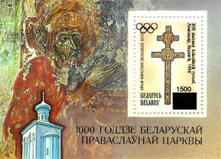 "Overprint in Belarusian on souvenir sheet No.1 ""Winter Olympic Games in Lillehammer, Norway"""
