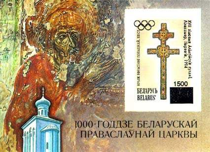 "Overprint in English on souvenir sheet No.1 ""Winter Olympic Games in Lillehammer, Norway"""