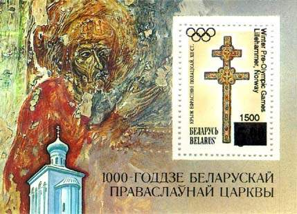 "Overprint in Belarusian on souvenir sheet No.1a ""Winter Olympic Games in Lillehammer, Norway"""