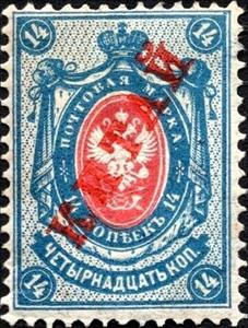 Stamp, Russian Eagle With Thunderbolts Across Post Horns, Russia, Offices Abroad,  , Coats of Arms