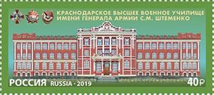 Stamp, 90th Anniversary of Krasnodar Higher Military Insititue, Russia,  , Schools