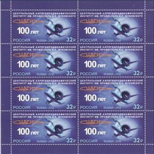 Mini Sheet, Zhukovsky Central Aerohydrodynamic Institute Centenary, Russia,  , Aircraft, Airlines, Anniversaries and Jubilees, Schools, Science
