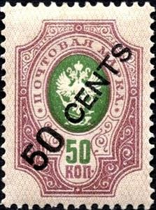 Stamp, Russian eagle, Russia, Offices Abroad,