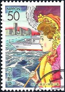 Stamp, Yokohama Minato - 2, Japan,  , Architecture, Buildings, Passenger-ships, Sea, Ships, Suits and Costumes, Townscapes / City Views, Women