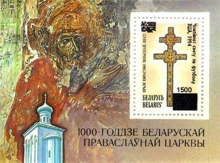 "Overprint in Belarusian on souvenir sheet No.1 ""Football World Cup, USA, 1994"""