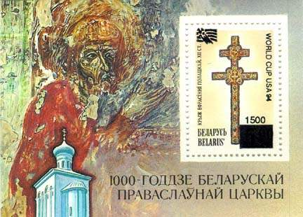 "Overprint in Belarusian on souvenir sheet No. 1a ""Football World Cup, USA, 1994"""